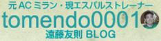 元ACミラン・現エスパルストレーナー 遠藤友則BLOG【tomendo0001】