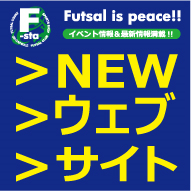 NEW ウェブサイト