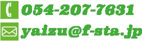 電話:054-207-7631/E-mail:yaizu@f-sta.jp