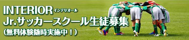 INTERIOR Jr.サッカースクール生徒募集中