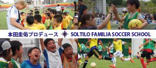 本田圭佑プロデュース SOLTILO FAMILIA SOCCER SCHOOL